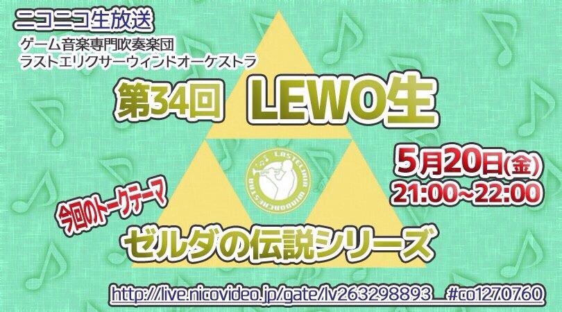 第34回LEWO生