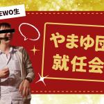 【第38回LEWO生!】やまゆ団長就任会見
