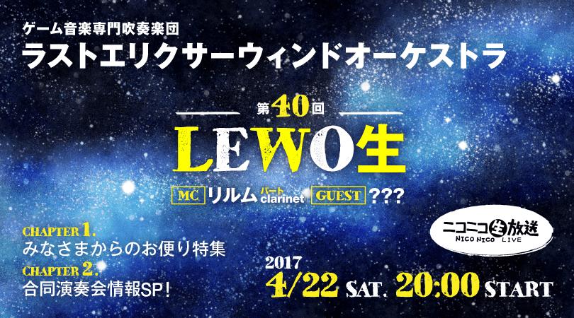 第40回LEWO生