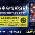 第40回LEWO生_放送中02