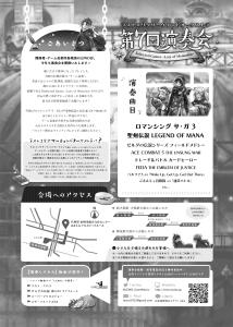 第7回演奏会_ポスター_02_裏