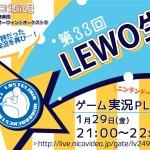 第33回LEWO生