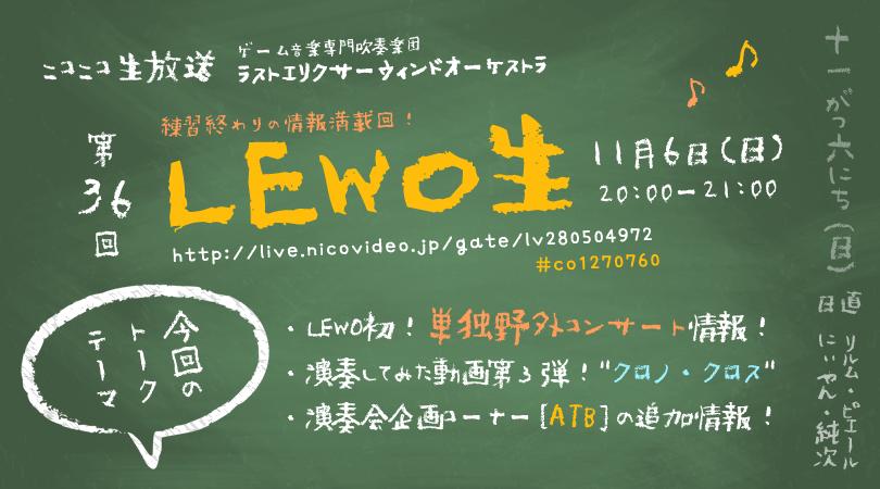 第36回LEWO生