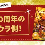 【第38回LEWO生!】10周年のウラ側!