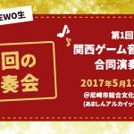 【第38回LEWO生!】第1回 関西ゲーム音楽楽団 合同演奏回