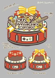 10周年記念ケーキ(ラフ) - 絵:青野ユウ