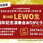 【第38回LEWO生!】告知画像