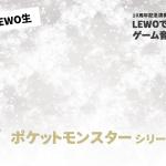 第39回LEWO生#4