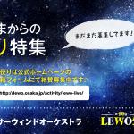 第40回LEWO生_放送中01